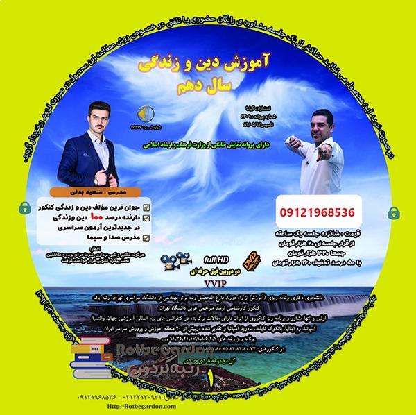 IMG 9356 - آموزش دینی دهم سعید بدلی