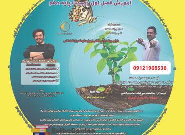 IMG 9363 370x270 - آموزش فصل اول زیست دهم حسینی نیا