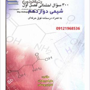300 تست فصل اول شیمی دوازدهم ربیعیان