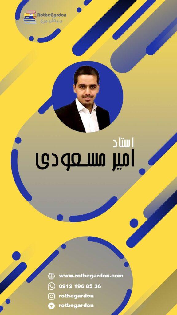 web banner moblie 3 576x1024 - امیر مسعودی
