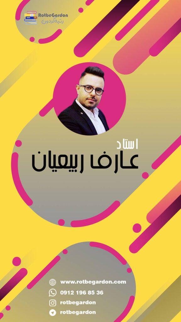 web banner moblie 4 576x1024 - عارف ربیعیان
