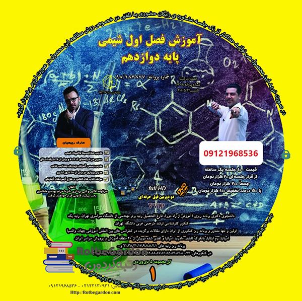 فصل اول شیمی دوازدهم ربیعیان