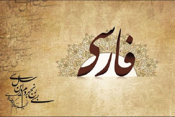روش تست زنی ادبیات فارسی