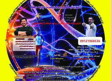 IMG 0851 370x270 - آموزش فصل ۲ زیست دهم حسینی نیا