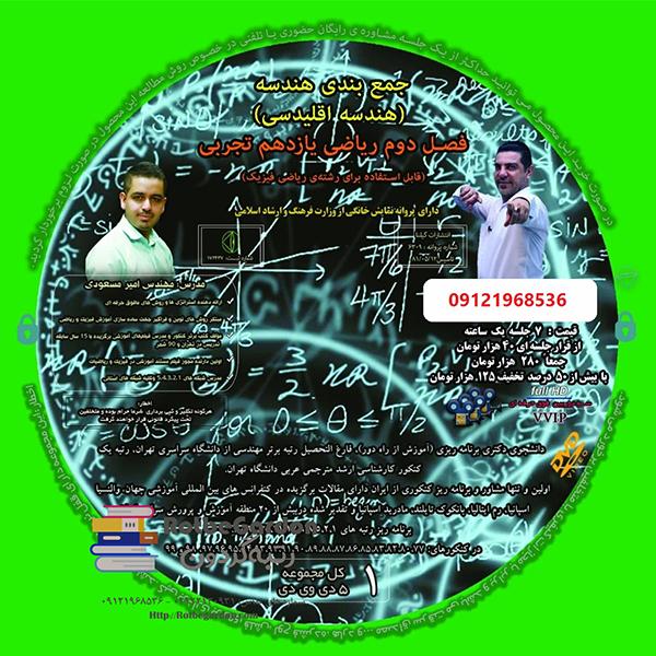 IMG 0855 - جمع بندی هندسه اقلیدسی مسعودی