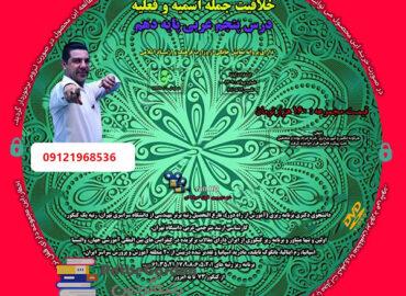 IMG 0859 370x270 - خلاقیت عربی دهم استاد احمدی