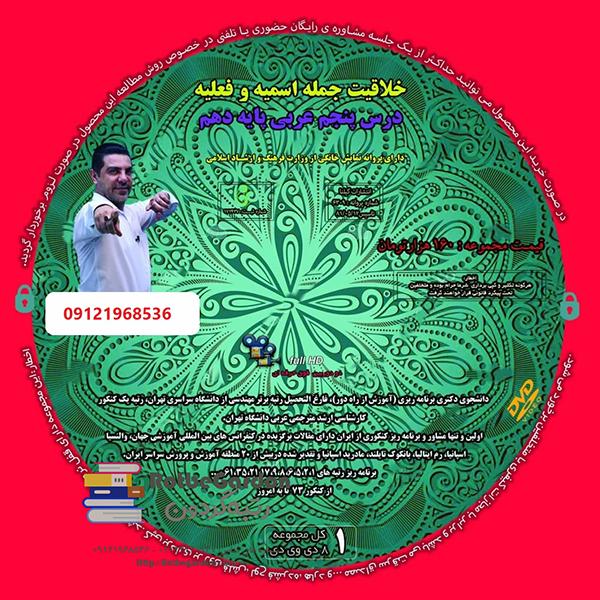 IMG 0859 - خلاقیت عربی دهم استاد احمدی