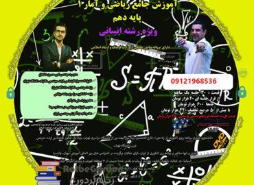 IMG 0862 370x270 - آموزش ریاضی و آمار دهم انسانی