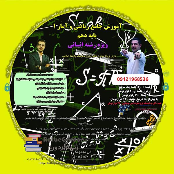 IMG 0862 - آموزش ریاضی و آمار دهم انسانی