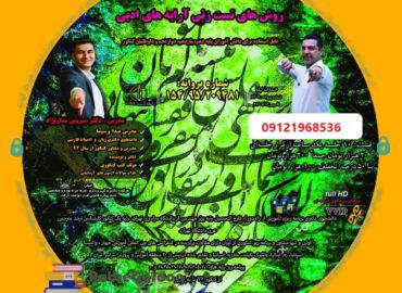 IMG 1338 370x270 - تست زنی آرایه ادبی ستارنژاد