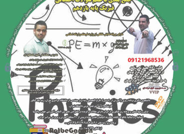 جمع بندی سوالات احتمالی فیزیک یازدهم