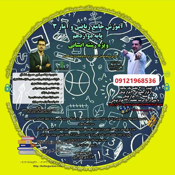 آموزش ریاضی 12 انسانی کنکور آسان است