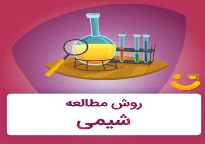 نکات مهم کنکور شیمی