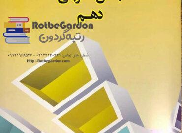 سه جزوه طلا عربی استاد احمدی