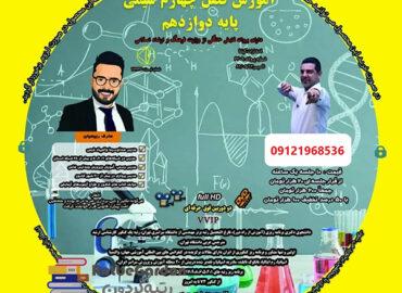 آموزش فصل 4 شیمی 12 ربیعیان