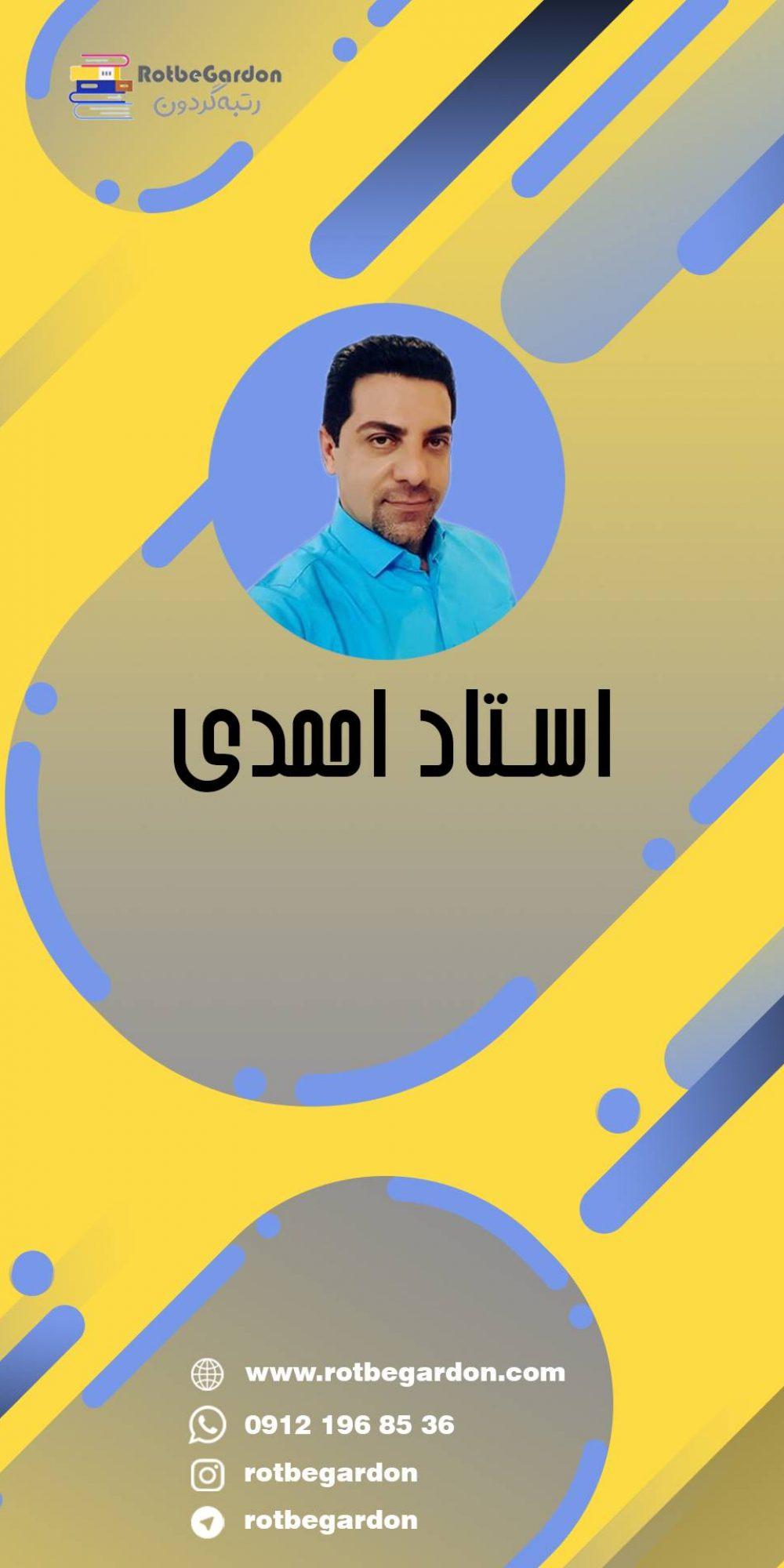 web banner moblie 2 ozuip4hvc4sie81603xd4yu7c4p519o6scgkxywra8 - استاد احمدی